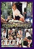 プレミアム代官山メンズエステ 2 [DVD]