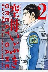 空母いぶきGREAT GAME(2) (ビッグコミックス) Kindle版