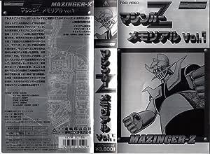 マジンガーZ メモリアル(1) [VHS]