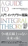 入門 インテグラル理論