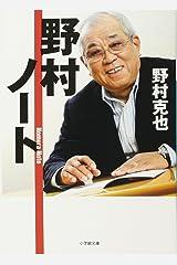 野村ノート (小学館文庫) 文庫