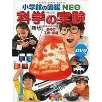 [新版]科学の実験 DVDつき: あそび・工作・手品 (小学館の図鑑・NEO 17)
