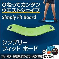 ショップジャパン 【公式】シンプリーフィットボード