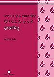やさしく学ぶYOGA哲学 ウパニシャッド YOGA BOOKS