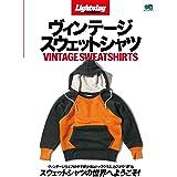 Lightning Archives Vintage Sweat Shirts ヴィンテージスウェットシャツ (エイムック 4173)