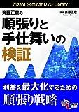 斉藤正章の順張りと手仕舞いの検証 (<DVD>)