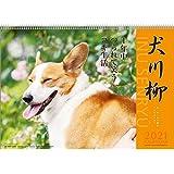 2021年 コーギー川柳カレンダー 1000115862 vol.004