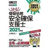 情報処理教科書 情報処理安全確保支援士 2021年版