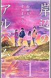 岸辺のアルバム(1) (BE・LOVEコミックス)