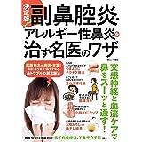 決定版! 副鼻腔炎・アレルギー性鼻炎を治す名医のワザ (TJMOOK)