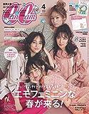 CanCam(キャンキャン) 2020年 04 月号 [雑誌]