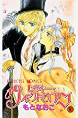 レディー・ヴィクトリアン 10 Kindle版