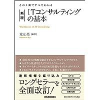 この1冊ですべてわかる 新版 ITコンサルティングの基本