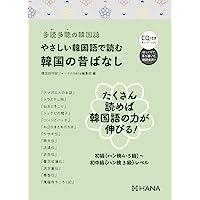 多読多聴の韓国語 やさしい韓国語で読む韓国の昔ばなし(CD付き)