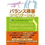 バランス障害リハビリテーション