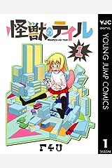 怪獣のテイル 1 (ヤングジャンプコミックスDIGITAL) Kindle版