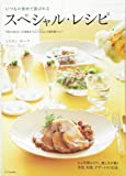 いつもの食材で喜ばれるスペシャル・レシピ―予約が取れない料理教室「Petit Citron」の新定番メニュー (予約が取れない料理教室シリーズ)