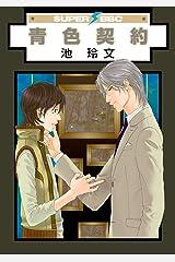 青色契約 (スーパービーボーイコミックス) Kindle版