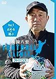 風間八宏FOOTBALL CLINIC アドバンス Vol.1 止める、運ぶ(特典なし) [DVD]