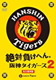絶対負けへん!阪神タイガース 2 [DVD]