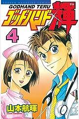 ゴッドハンド輝(4) (週刊少年マガジンコミックス) Kindle版