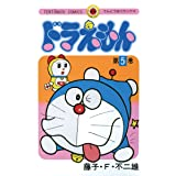ドラえもん(5) (てんとう虫コミックス)