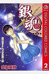 銀魂 カラー版 2 (ジャンプコミックスDIGITAL) Kindle版