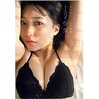 【Amazon.co.jp 限定】HKT48 田中美久1st写真集 「1/2少女」 Amazon限定オリジナルカバーVe…