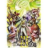 コードギアス 反逆のルルーシュIII 皇道 (特装限定版) [Blu-ray]
