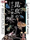 昆虫のすごい世界 (別冊太陽 日本のこころ)