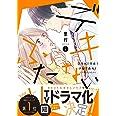 デキないふたり (2) (クロフネCOMICS クロフネ×LINEマンガシリーズ)