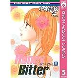 Honey Bitter 5 (りぼんマスコットコミックスDIGITAL)
