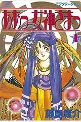 ああっ女神さまっ(1) (アフタヌーンコミックス) Kindle版
