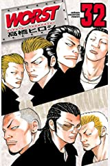 WORST(32) (少年チャンピオン・コミックス) Kindle版