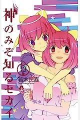 神のみぞ知るセカイ(13) (少年サンデーコミックス) Kindle版
