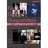 女性シンガー・ソングライターの系譜~ローラ・ニーロ、ジョニ・ミッチェルから フィオナ・アップル、エスペランサ、ビリー・アイリッシュまで