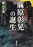 麻原彰晃の誕生 (新潮文庫)