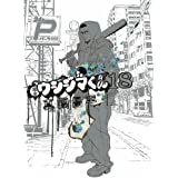 闇金ウシジマくん (18) (ビッグコミックス)