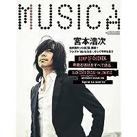 MUSICA(ムジカ) 2021年 07 月号