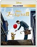プーと大人になった僕 MovieNEX [ブルーレイ+DVD+デジタルコピー+MovieNEXワールド] [Blu-ra…