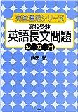 高校受験英語長文問題公立用 (完全達成シリーズ (10))