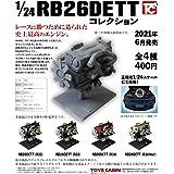 1/24日産RB26DETTコレクション 全4種類セット