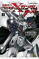 機動戦士クロスボーン・ガンダム ゴースト(1) (角川コミックス・エース) Kindle版