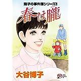 翔子の事件簿シリーズ!! 25 春は朧 (A.L.C. DX)