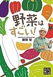 野菜はすごい! (じっぴコンパクト文庫)