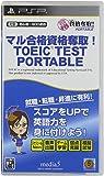 マル合格資格奪取!TOEIC TESTポータブル - PSP