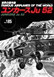 ユンカースJu52 (世界の傑作機№185)