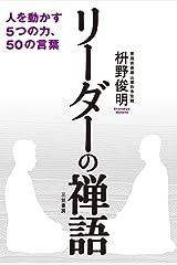 リーダーの禅語───人を動かす5つの力、50の言葉 Kindle版