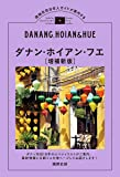 ダナン・ホイアン・フエ 増補新版: 現地在住日本人ガイドが案内する (TOKYO NEWS BOOKS)