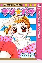 ナツ☆バケ (マーガレットコミックスDIGITAL) Kindle版